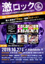 ブシロードがおくる新プロジェクト『D4DJ』よりMerm4id(マーメイド)ゲスト出演決定!東京激ロック19周年&ハロウィン・スペシャル・パーティー、10/27に過去連続ソールドを記録している渋谷clubasiaにて豪華3ステージで開催!