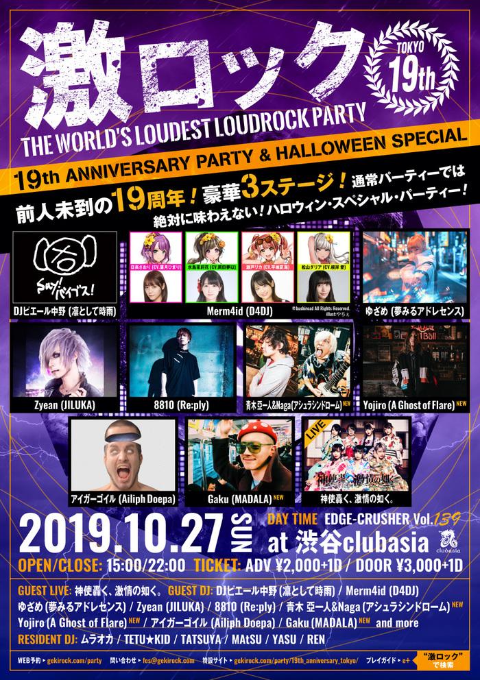 青木 亞一人&Naga(アシュラシンドローム)、Yojiro(A Ghost of Flare)、Gaku(MADALA)、ゲストDJ出演決定!東京激ロック19周年&ハロウィン・スペシャル・パーティー、10/27に過去連続ソールドを記録している渋谷clubasiaにて豪華3ステージ開催!
