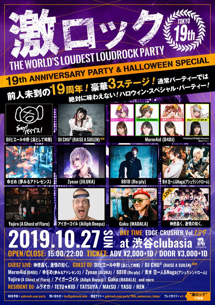 DJ CHU² (RAISE A SUILEN)ゲスト出演決定!東京激ロック19周年&ハロウィン・スペシャル・パーティー、10/27に過去連続ソールドを記録している渋谷clubasiaにて豪華3ステージ開催!