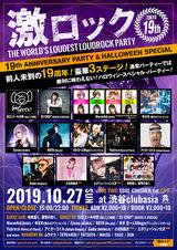 神使轟く、激情の如く。よりビデオ・コメント到着!10/27東京激ロック19周年&ハロウィン・スペシャル・パーティー@渋谷clubasia出演!