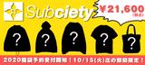 Subciety (サブサエティ) 2020 New Year Bag、期間限定予約開始!豪華5点セットのアイテムが入った超お得アイテム!