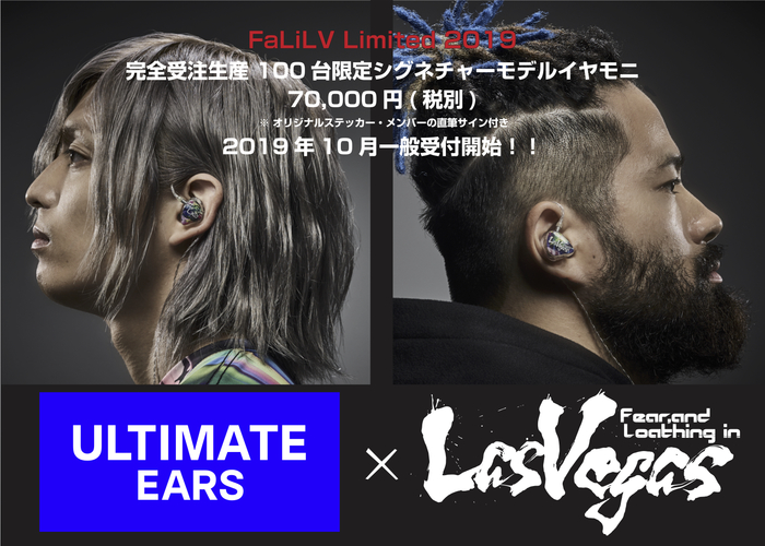 "Fear, and Loathing in Las Vegas、世界最大シェアのイヤモニ・メーカー""Ultimate Ears""よりシグネチャー・モデル・イヤモニを限定100台リリース!"