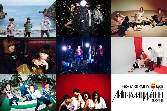 """10/12-14開催""""MINAMI WHEEL 2019""""、第3弾出演アーティストにアシュラシンドローム、onepage、MISTY、アイスクリームネバーグラウンドら125組決定!"""