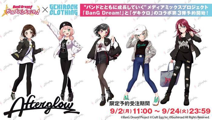 """""""BanG Dream!""""とゲキクロのコラボレーション第3弾期間限定予約スタート!Afterglowの各キャラクター毎のコーディネートを限定コラボ・アイテムとして発売!"""
