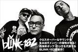 西海岸ポップ・パンクの代表格、BLINK-182の特集公開!成熟と挑戦を集約した、メンバーの個性が光る約3年ぶりのニュー・アルバム『Nine』を本日9/25リリース!
