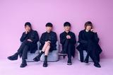 BLUE ENCOUNT、本日9/10 20時よりスペシャアプリ&LINE LIVEにて生配信決定!ニュー・シングル『バッドパラドックス』より「ギブス」弾き語りも披露!
