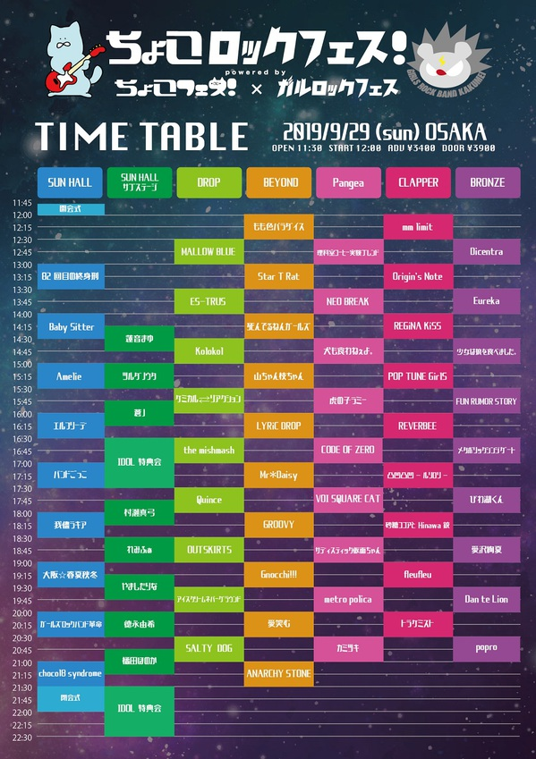 chocorockfes_timetable.jpg