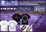 10/27(日)東京激ロック19周年&ハロウィン・スペシャル・パーティー@渋谷clubasiaにゲキクロ特別販売ブース出店決定!DI:VISION×JILUKA×GEKIROCK CLOTHINGのコラボレーション・アイテムのデザインも公開!