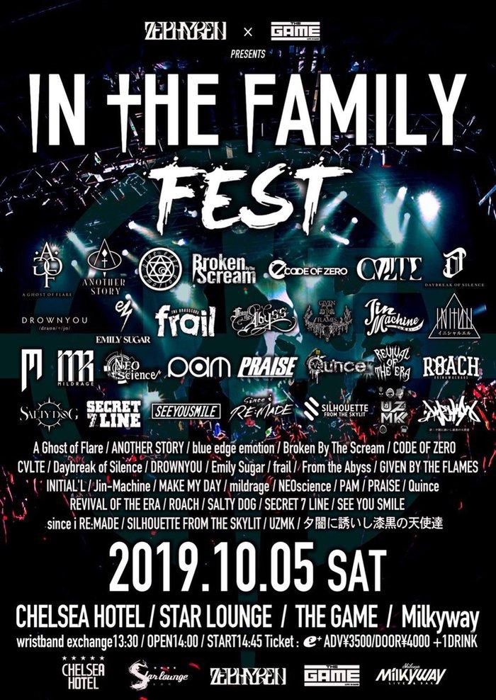 """10/5渋谷4会場にて開催""""Zephyren×SHIBUYA THE GAME presents In The Family FEST 2019""""、タイムテーブル公開!"""