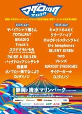 """10/5-6静岡清水で開催のロック・フェス""""マグロック2019""""、最終ラインナップでRAISE A SUILEN、BURNOUT SYNDROMES発表!今年のヘッドライナーはヤバTとキュウソに!"""