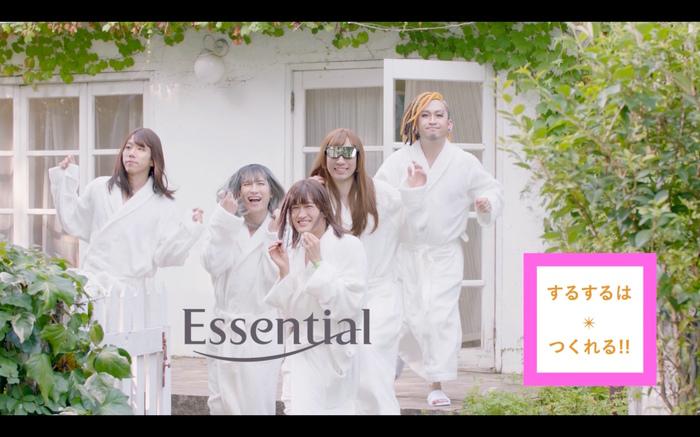 """オメでたい頭でなにより、花王""""エッセンシャル""""とのタイアップ曲「ザ☆キュ~ティクルピーポー」MV公開!"""