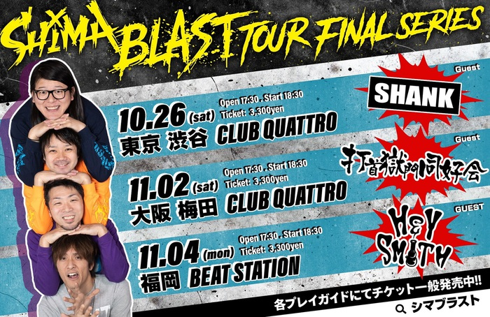 SHIMA、2ndアルバム『BLAST』リリース・ツアー・ファイナル・シリーズのゲスト・バンドにHEY-SMITH、打首獄門同好会、SHANKが決定!
