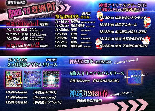 shingeki_tour_release.jpg