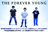現代版日本語青春パンク・ロック・バンド、THE FOREVER YOUNGのインタビュー公開!一瞬の感情の中に永遠の思い出を刻みつけた、渾身のニュー・アルバムを明日9/11リリース!
