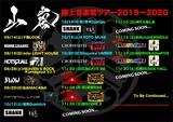 """山嵐、""""山嵐「極上音楽集」ツアー2019~2020""""11月公演ゲストにオメでたい頭でなにより、the telephonesが決定!"""