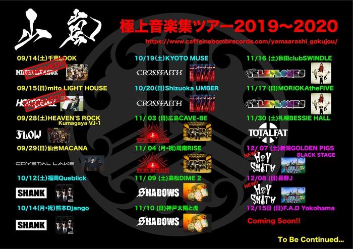 """山嵐、""""山嵐「極上音楽集」ツアー2019~2020""""新潟、長野公演ゲストにHEY-SMITHが決定!"""