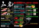 """山嵐、""""山嵐「極上音楽集」ツアー2019~2020""""香川、兵庫公演ゲストにSHADOWSが決定!"""