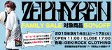Zephyren(ゼファレン)Family Saleゲキクロ店頭にて9/14から4日間開催決定!対象商品50%OFF!9/15,16日は隣にある「Music Bar ROCKAHOLIC」にて開催!