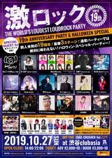 10/27(日)開催の東京激ロックDJパーティー19周年記念&ハロウィン・スペシャル@渋谷clubasia、豪華3ステージのフロア・マップ公開!チケットはソールド・アウト間近!