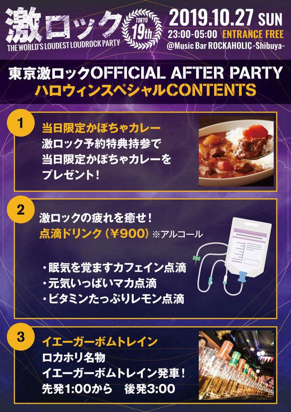 1027_tokyo_afterparty_con.jpg