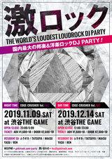 東京激ロックDJパーティー、11月9日(土)原点回帰のナイトタイム、12月14日(土)オールエイジ参加可能のデイタイムにて開催決定!