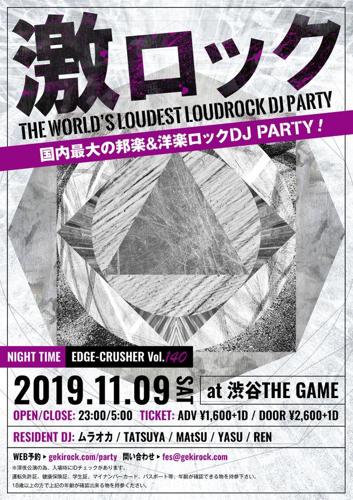 東京激ロックDJパーティー、11月9日(土)に渋谷THE GAMEにて原点回帰のナイトタイム開催決定!