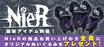 NieRから男女問わず着こなせるセーラー襟ZIPパーカー、ガリュウホンポからはイベントでライブ・ペイントとして描かれた絵がロンTとして登場!