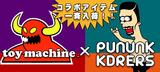 """PUNK DRUNKERSとTOY MACHINEのコラボ・アイテムが一斉入荷!前後に刺繍を施したMA-1や""""あいつ""""とフィスト・ロゴが同居したロンTなどがラインナップ!"""