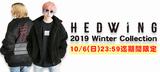 HEDWiNG 2019 WINTER 期間限定予約受付中!身幅を大きくとったMA-1やショルダー部分の切り替えが特徴的なボア・ジャケットなどがラインナップ!