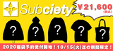 Subciety (サブサエティ) 2020 New Year Bag、期間限定予約受付中!豪華5点セットのアイテムが入った超お得アイテム!