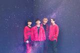BLUE ENCOUNT、11/20リリースのニュー・シングル『ポラリス』詳細発表!初回盤DVDにはスタジオ・ライヴ全曲収録!