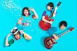 魔法少女になり隊、3rdミニ・アルバム『POPCONE』収録曲「メリーゴー エンドオブザワールド」リリック・ビデオ公開!