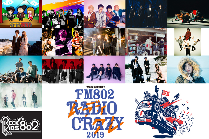 """FM802 ROCK FESTIVAL RADIO CRAZY 2019""、第2弾出演者に10-FEET、打首獄門同好会、ブルエン、9mmら決定!日割りも発表!"
