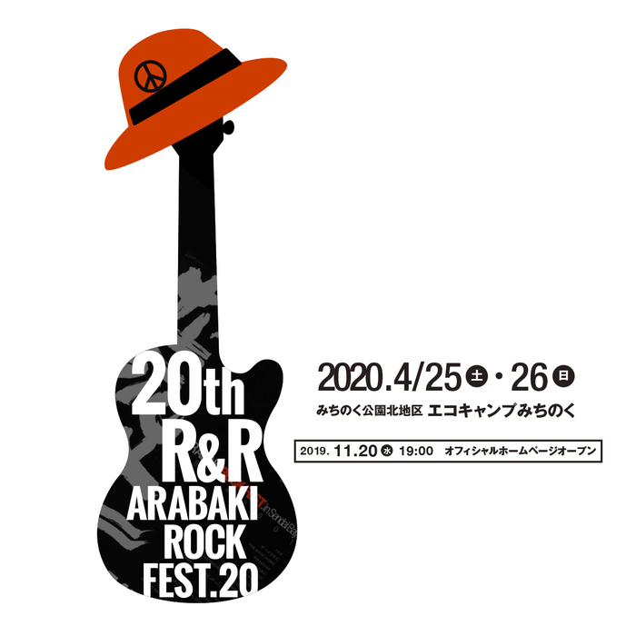 """ARABAKI ROCK FEST.20""、来年4/25-26にみちのく公園北地区エコキャンプみちのくにて開催決定!""オハラ☆ブレイク'20夏""も7/31より3日間猪苗代湖畔 天神浜で開催!"