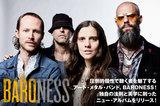 唯一無二のサウンド紡ぎ出すアート・メタル・バンド、BARONESSのインタビュー公開!独自の法則と美学に則った、プログレッシヴながらキャッチーな5thアルバム国内盤が明日10/2リリース!