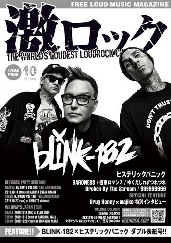 blink182_cover.jpg