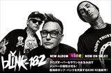 西海岸ポップ・パンクの代表格、BLINK-182の特設ページ公開!バンドの分岐点となったセルフ・タイトル作の姿勢に立ち返り生み出した、ニュー・アルバム『Nine』をリリース!