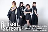 """Broken By The Screamのインタビュー&動画メッセージ公開!最""""狂""""メタル×キュートなポップのハイブリッドさに磨きをかけた2ndアルバムを明日10/9リリース!"""