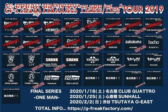 g-freak_factory_tour.jpg