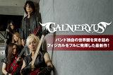 GALNERYUSのインタビュー&動画メッセージ公開!バンド独自の世界観を突き詰め、フィジカルをフルに発揮した最新作『INTO THE PURGATORY』を本日10/23リリース!