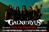 GALNERYUSのインタビュー&動画メッセージ含む特設ページ公開!コンセプト作で得たスキルと経験値を生かし、新たなチャレンジも盛り込んだ傑作アルバムをリリース!