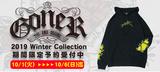 GoneR 2019 Winter Collection、期間限定予約受付中!人気のRose Sleeveデザインを用いたゲキクロ限定カラー・パーカーもラインナップ!