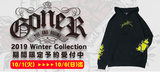【本日20:00迄!!】GoneR 2019 Winter Collection、期間限定予約受付中!人気のRose Sleeveデザインを用いたゲキクロ限定カラー・パーカーもラインナップ!