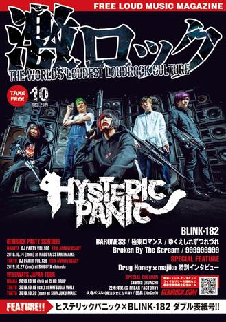 hystericpanic_cover.jpg
