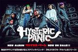 ヒステリックパニックのインタビュー&動画メッセージ含む特設ページ公開!バンドのリアルタイムを詰め込んだ、ライヴへと繋がる3年ぶりのフル・アルバム『サバイバル・ゲーム』を本日10/9リリース!