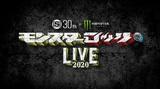 """来年2月開催""""モンスターロック LIVE 2020""""、名古屋公演に10-FEET、SHANK、KUZIRAが出演決定!"""