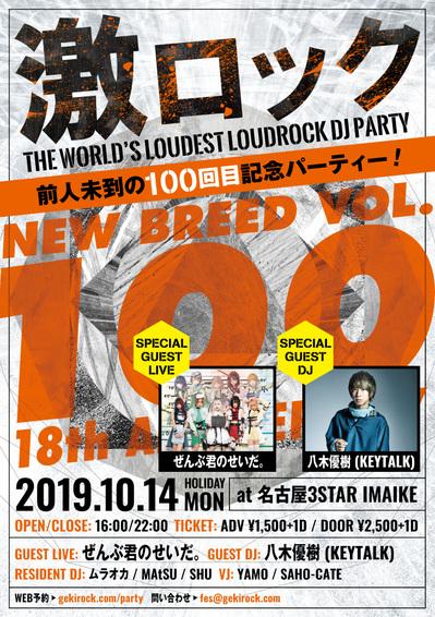 nagoya1014_guest_1001_fixed.jpg