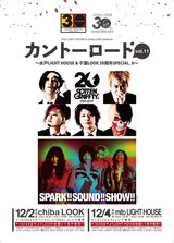 ROTTENGRAFFTY × SPARK!!SOUND!!SHOW!!、千葉LOOK&水戸LIGHT HOUSE 30周年企画でツーマン開催決定!