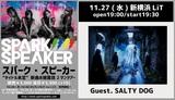 SPARK SPEAKER、全国ツーマン・ツアー横浜編ゲストはSALTY DOGに決定!ライヴ・アンセム曲「Life is Beautiful」MVも公開!