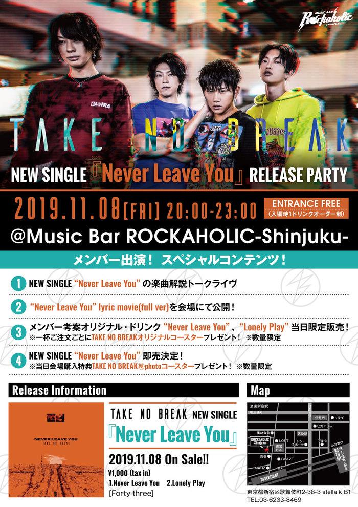 TAKE NO BREAKニュー・シングル『Never Leave You』リリース・パーティー、11/8にROCKAHOLIC新宿にて開催決定!メンバー全員出演!